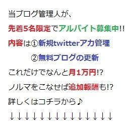 無料ブログ用アルバイト広告.jpg